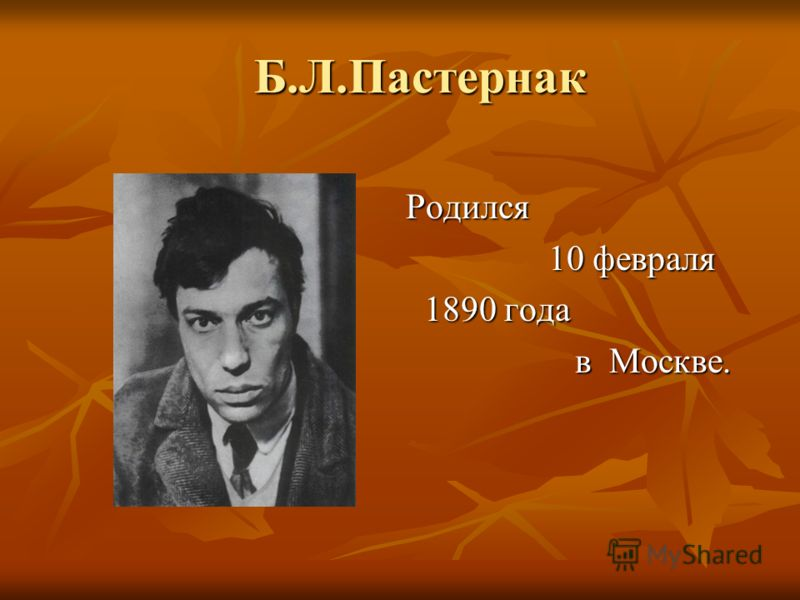 Б.Л.Пастернак Родился 10 февраля 1890 года в Москве.