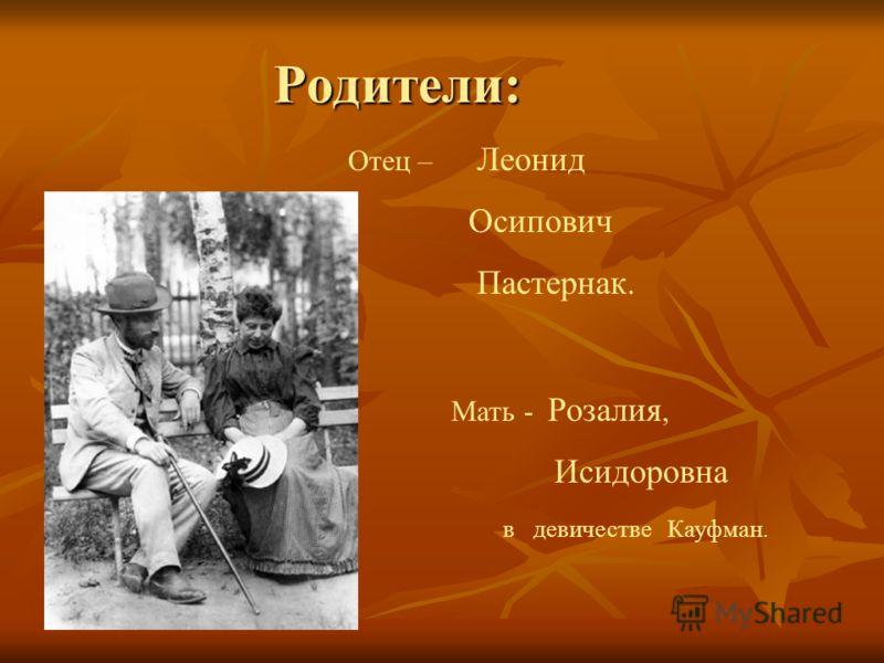 Родители: Отец – Леонид Осипович Пастернак. Мать - Розалия, Исидоровна в девичестве Кауфман.