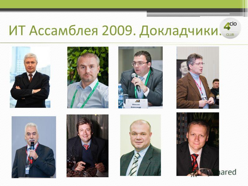 ИТ Ассамблея 2009. Докладчики.