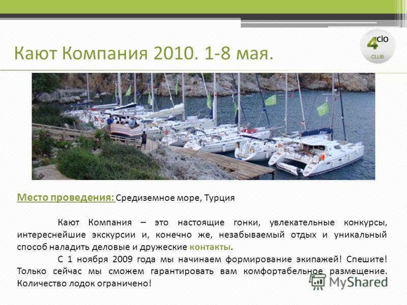 Кают Компания 2010. 1-8 мая. Место проведения: Средиземное море, Турция Кают Компания – это настоящие гонки, увлекательные конкурсы, интереснейшие экскурсии и, конечно же, незабываемый отдых и уникальный способ наладить деловые и дружеские контакты.