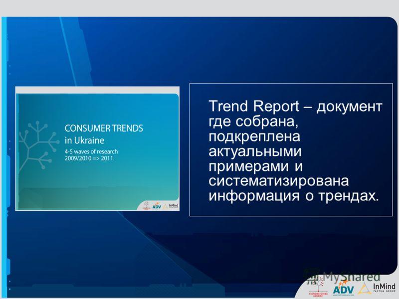 Trend Report – документ где собрана, подкреплена актуальными примерами и систематизирована информация о трендах.