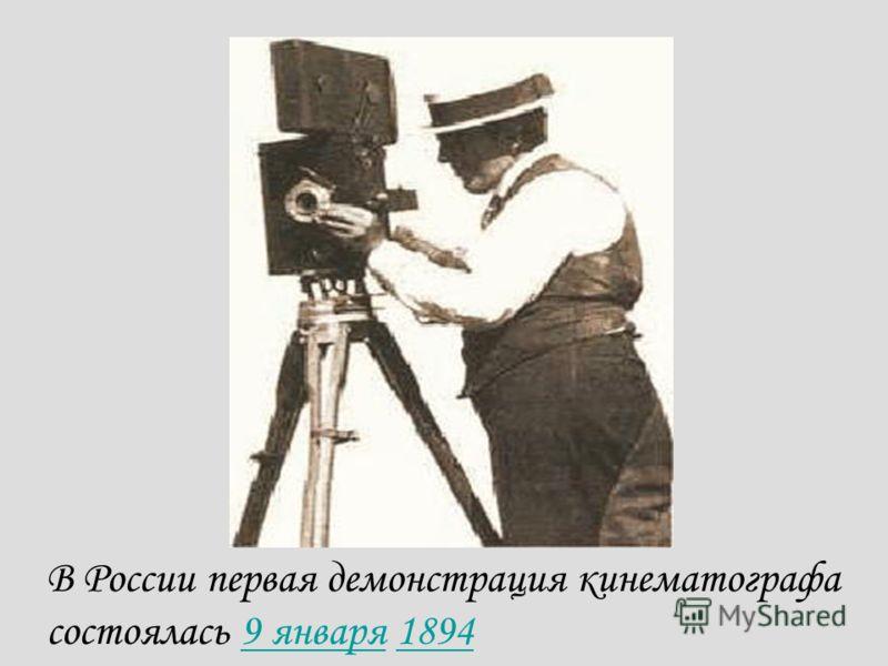 В России первая демонстрация кинематографа состоялась 9 января 18949 января1894