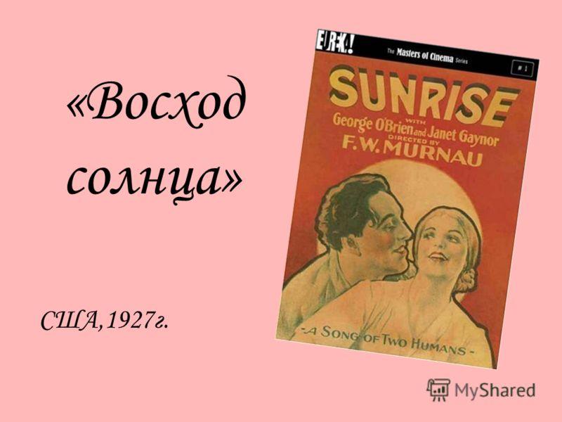 «Восход солнца» США,1927г.
