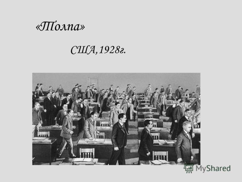 «Толпа» США,1928г.