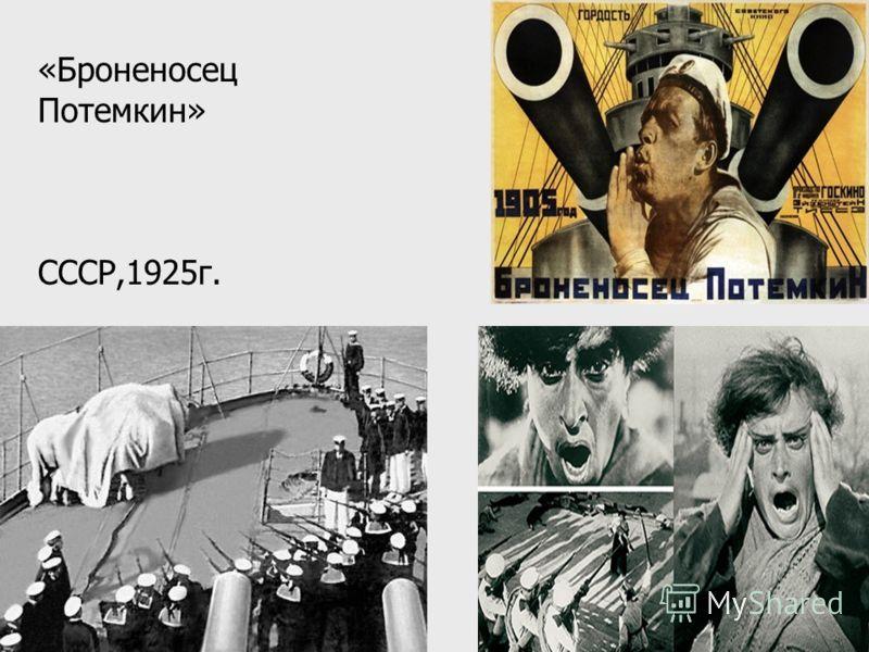 «Броненосец Потемкин» СССР,1925г.