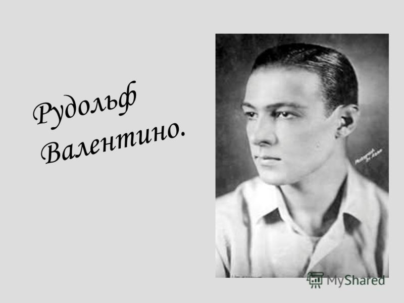 Рудольф Валентино.