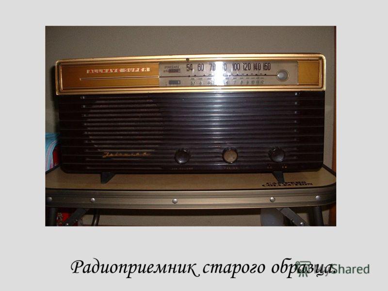 Радиоприемник старого образца.