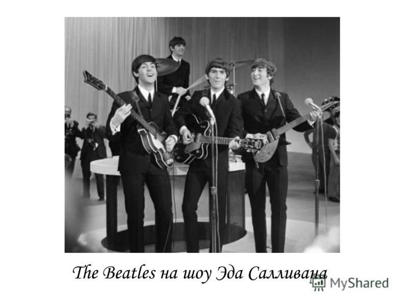 The Beatles на шоу Эда Салливана