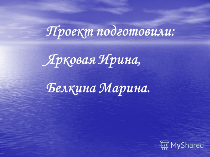Проект подготовили: Ярковая Ирина, Белкина Марина.