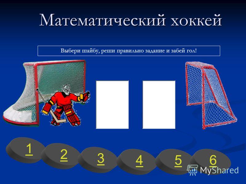 Математический хоккей 1 2 3 456 Выбери шайбу, реши правильно задание и забей гол!