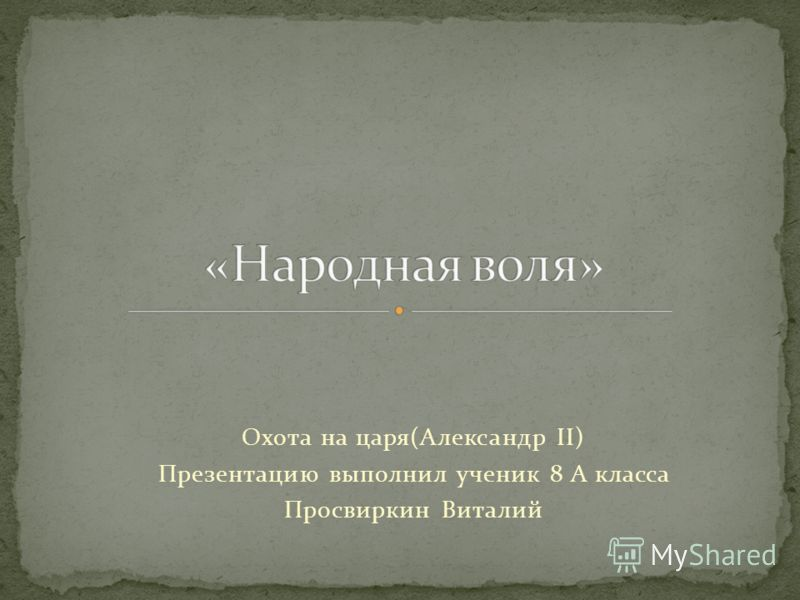 Охота на царя(Александр II) Презентацию выполнил ученик 8 А класса Просвиркин Виталий