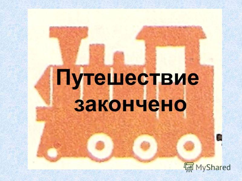 Улыбка Слова М. Пляцковского, музыка В. Шаинского.