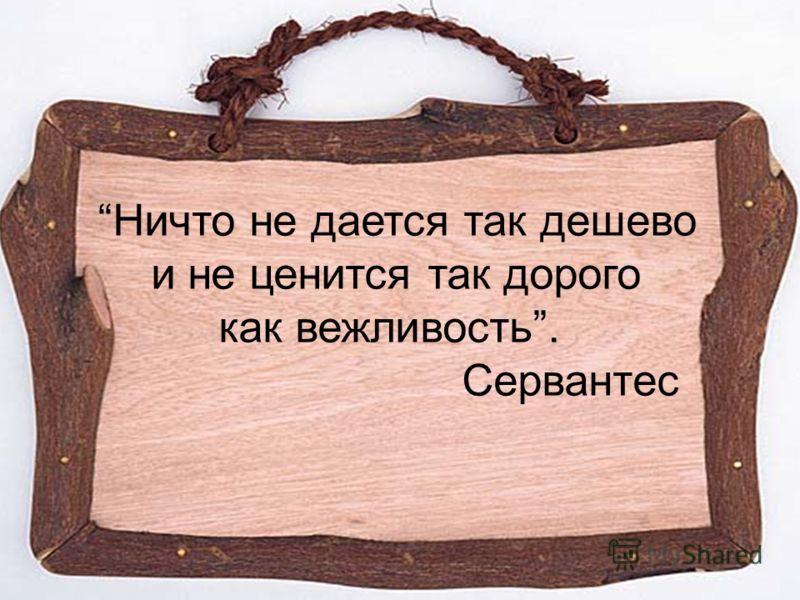 Истинная вежливость заключается в благожелательном отношении к людям. Ж.-Ж. Руссо