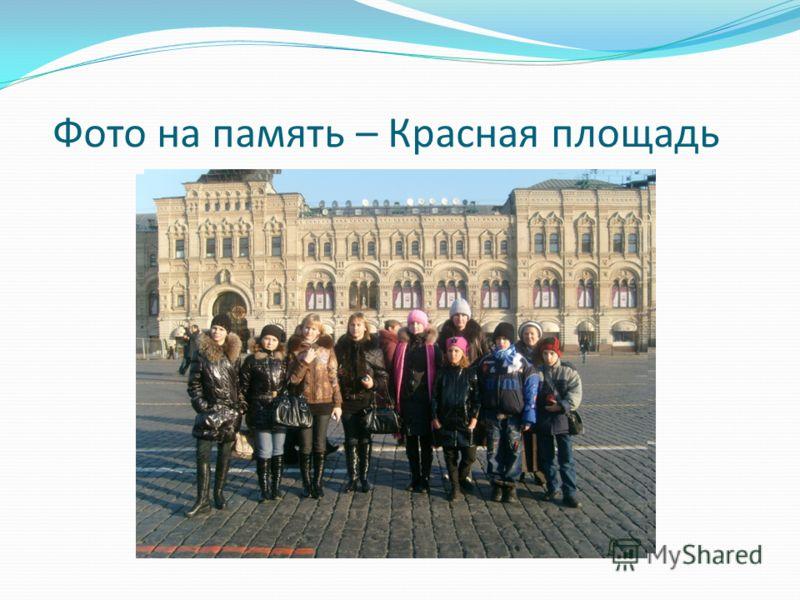 Фото на память – Красная площадь
