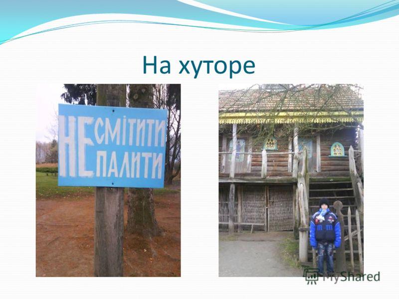 На хуторе