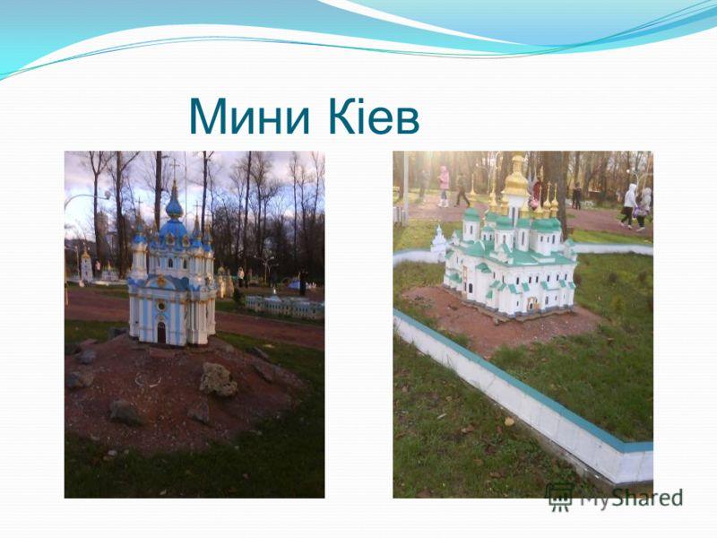 Мини Кiев