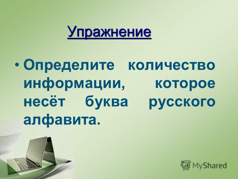 Упражнение Определите количество информации, которое несёт буква русского алфавита.