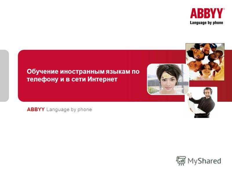 Обучение иностранным языкам по телефону и в сети Интернет ABBYY Language by phone