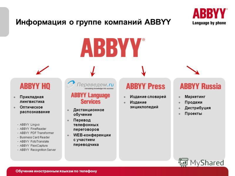 Обучение иностранным языкам по телефону Дистанционное обучение Перевод телефонных переговоров WEB-конференции с участием переводчика Прикладная лингвистика Оптическое распознавание Информация о группе компаний ABBYY - ABBYY Lingvo - ABBYY FineReader