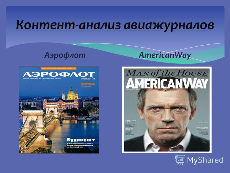Контент-анализ авиажурналов Аэрофлот AmericanWay