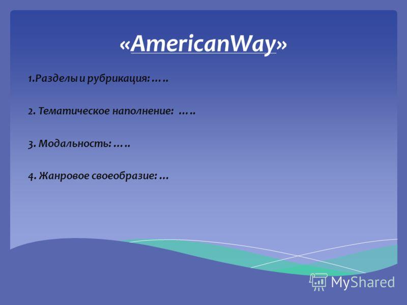 «AmericanWay» 1.Разделы и рубрикация: ….. 2. Тематическое наполнение: ….. 3. Модальность: ….. 4. Жанровое своеобразие: …