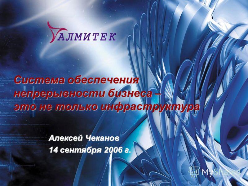 Система обеспечения непрерывности бизнеса – это не только инфраструктура Алексей Чеканов 14 сентября 2006 г.