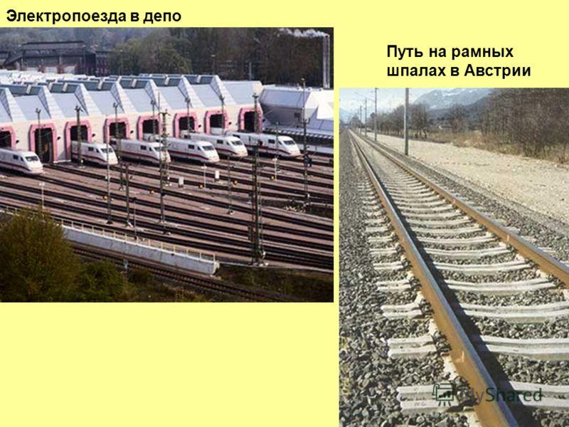 Электропоезда в депо Путь на рамных шпалах в Австрии