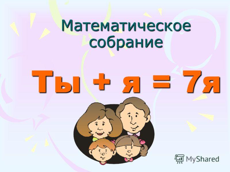 Математическое собрание Ты + я = 7я