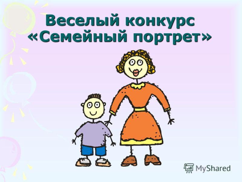 Веселый конкурс «Семейный портрет»