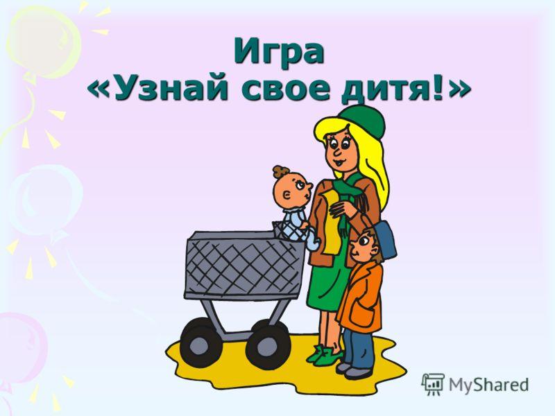 Игра «Узнай свое дитя!»