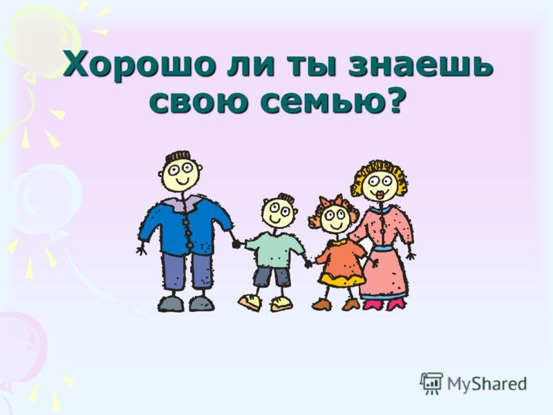 Хорошо ли ты знаешь свою семью?