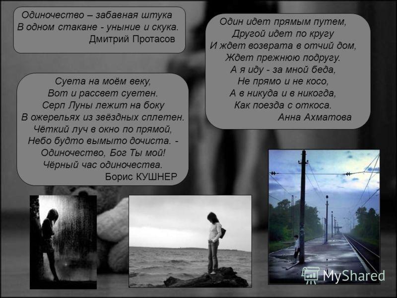 Одиночество – забавная штука В одном стакане - уныние и скука. Дмитрий Протасов Суета на моём веку, Вот и рассвет суетен. Серп Луны лежит на боку В ожерельях из звёздных сплетен. Чёткий луч в окно по прямой, Небо будто вымыто дочиста. - Одиночество,