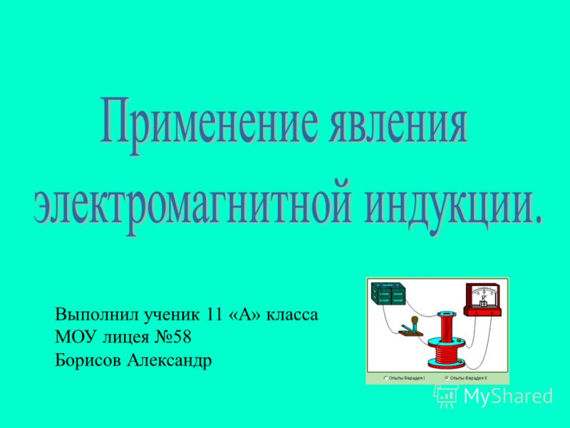Выполнил ученик 11 «А» класса МОУ лицея 58 Борисов Александр