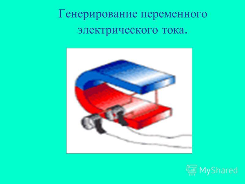 Генерирование переменного электрического тока.