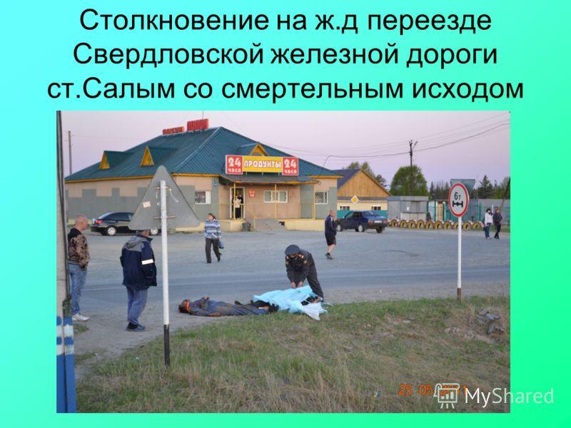 Столкновение на ж.д переезде Свердловской железной дороги ст.Салым со смертельным исходом