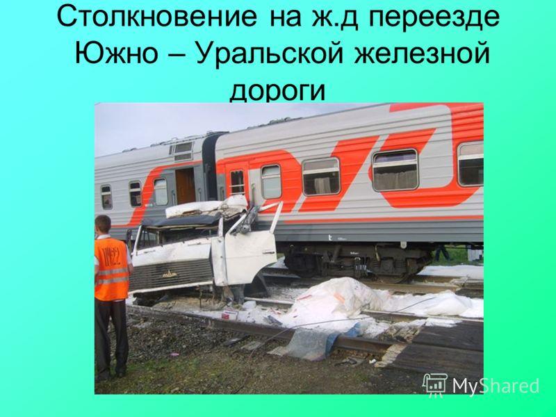 Столкновение на ж.д переезде Южно – Уральской железной дороги