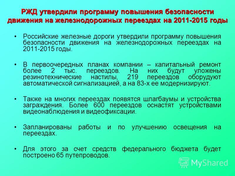 Российские железные дороги утвердили программу повышения безопасности движения на железнодорожных переездах на 2011-2015 годы. В первоочередных планах компании – капитальный ремонт более 2 тыс. переездов. На них будут уложены резинотехнические настил