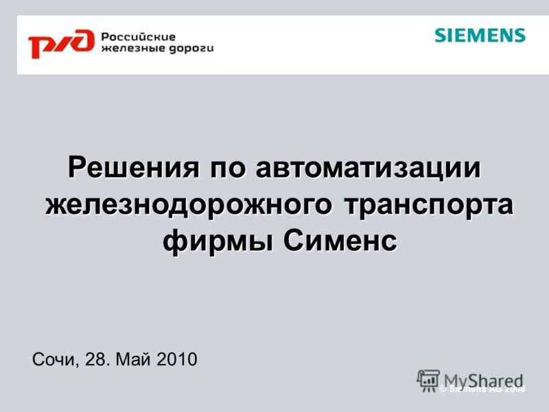 © Siemens AG 2008 Сочи, 28. Май 2010 Решения по автоматизации железнодорожного транспорта фирмы Сименс