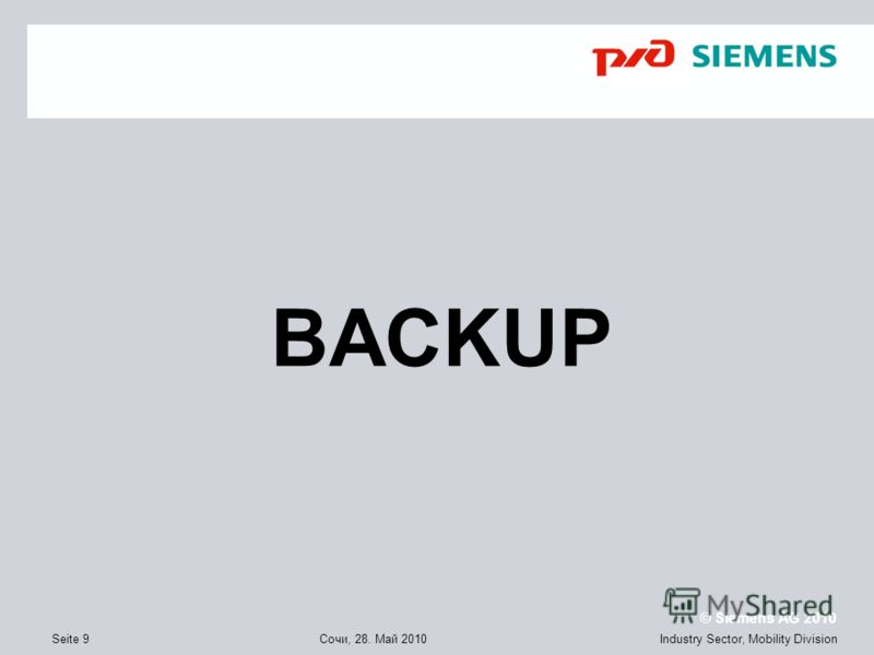 © Siemens AG 2010 Industry Sector, Mobility DivisionСочи, 28. Mай 2010Seite 9 BACKUP