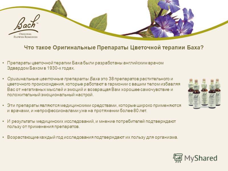 Препараты цветочной терапии Баха были разработаны английским врачом Эдвардом Бахом в 1930-х годах. Оригинальные цветочные препараты Баха это 38 препаратов растительного и цветочного происхождения, которые работают в гармонии с вашим телом избавляя Ва