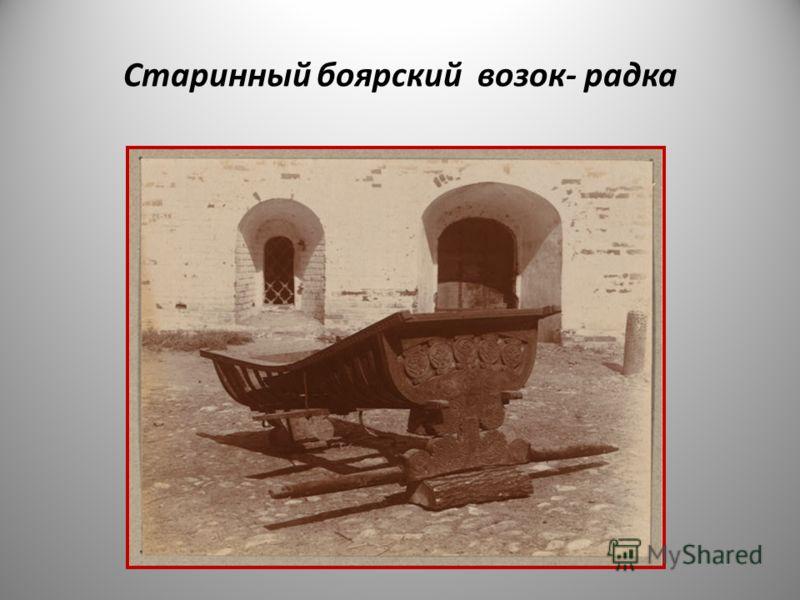 Старинный боярский возок - радка