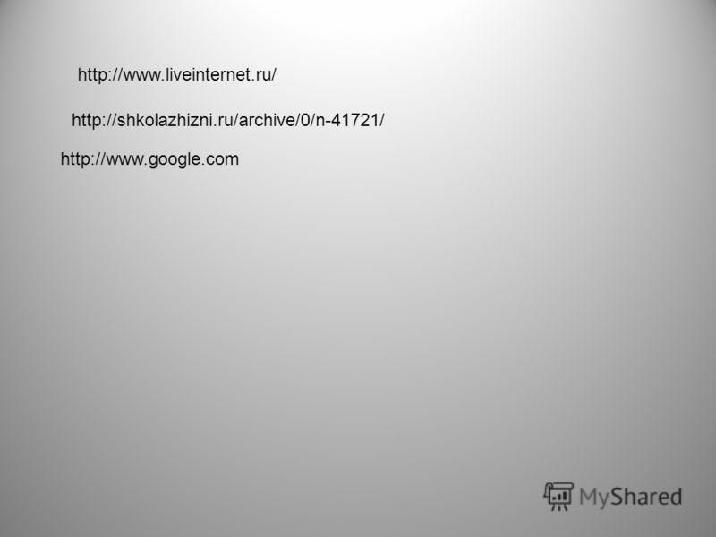 http://www.liveinternet.ru/ http://shkolazhizni.ru/archive/0/n-41721/ http://www.google.com