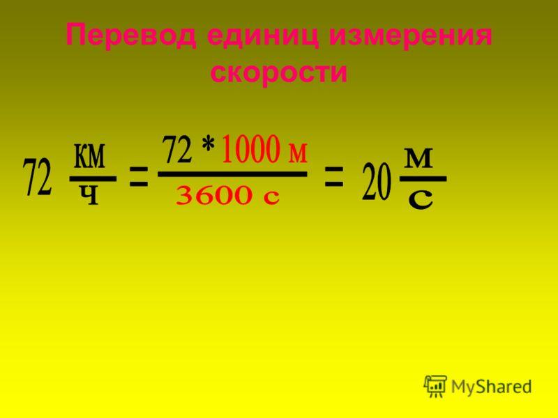 Перевод единиц измерения скорости