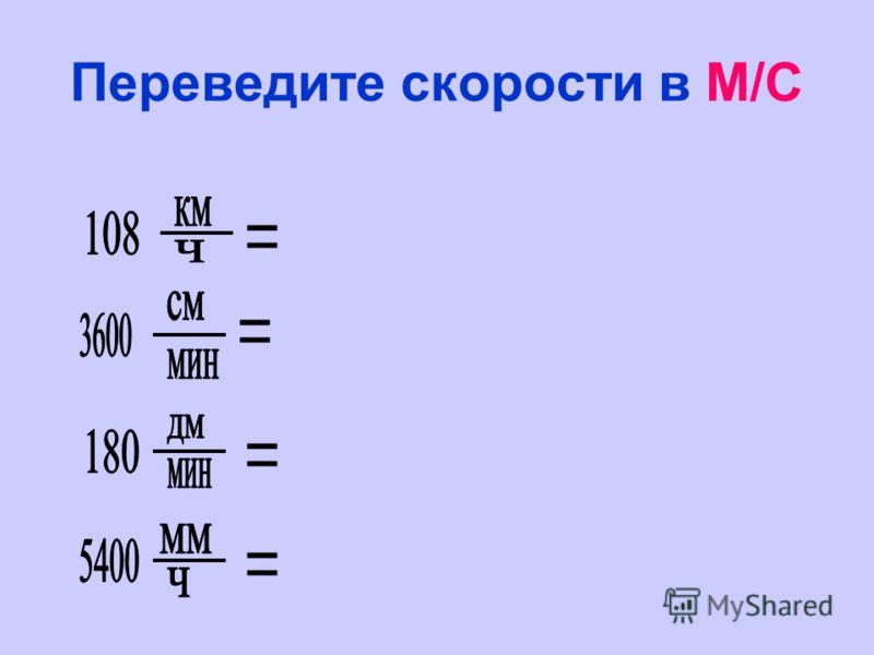Переведите скорости в М/С