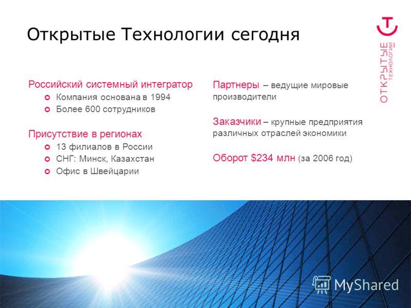 2 Открытые Технологии сегодня Российский системный интегратор Компания основана в 1994 Более 600 сотрудников Присутствие в регионах 13 филиалов в России СНГ: Минск, Казахстан Офис в Швейцарии Партнеры – ведущие мировые производители Заказчики – крупн