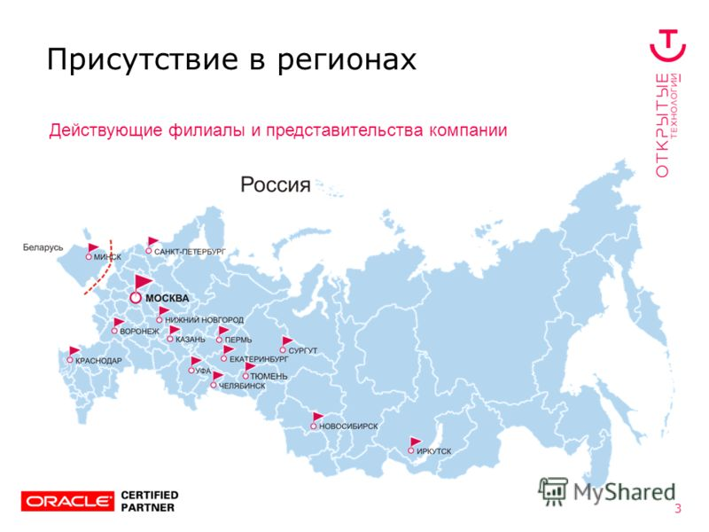 3 Присутствие в регионах Действующие филиалы и представительства компании