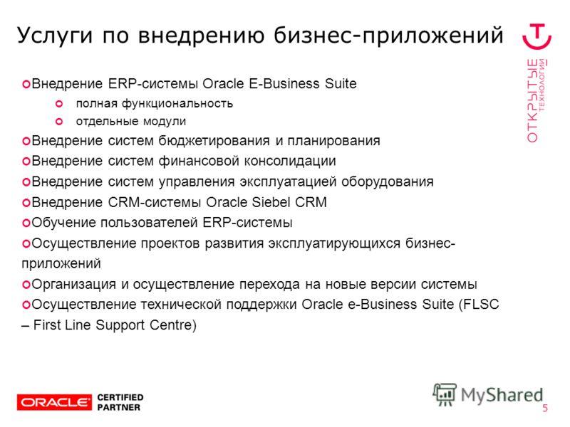 5 Услуги по внедрению бизнес-приложений Внедрение ERP-системы Oracle E-Business Suite полная функциональность отдельные модули Внедрение систем бюджетирования и планирования Внедрение систем финансовой консолидации Внедрение систем управления эксплуа