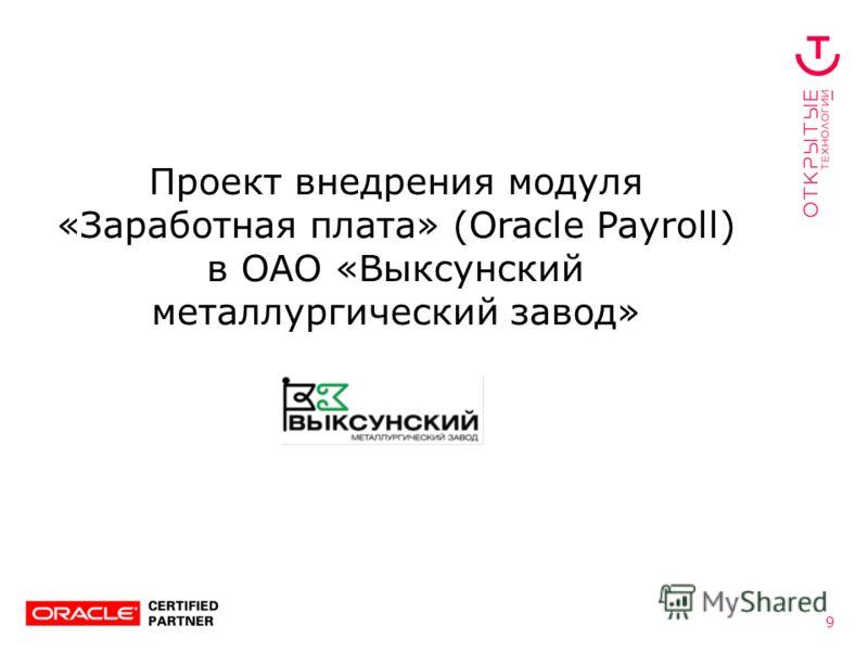 9 Проект внедрения модуля «Заработная плата» (Oracle Payroll) в ОАО «Выксунский металлургический завод»