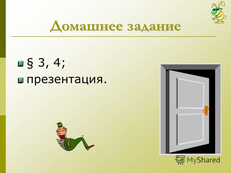 Домашнее задание § 3, 4; презентация.