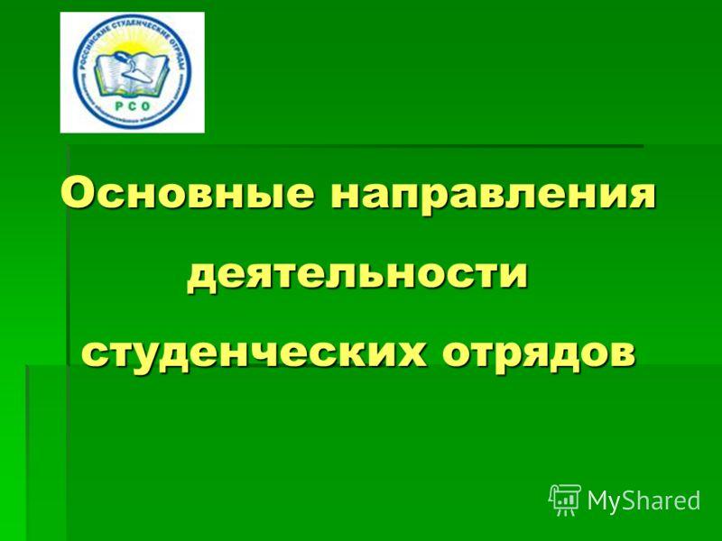 Основные направления деятельности студенческих отрядов